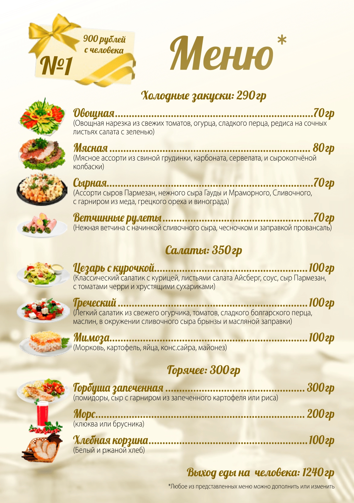 подключение банкетное меню ресторана с фото и рецептами каприо красных
